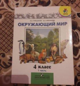 Продам учебник по окружающему миру за 4 класс