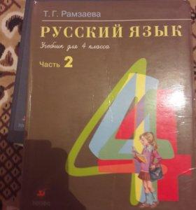 Продам учебник русского языка 4 класс