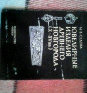 Книга, 1981г издан