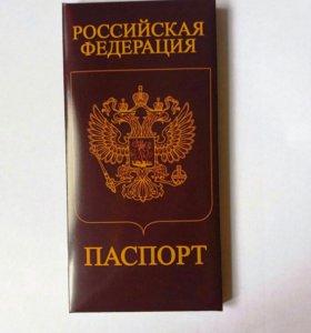 Шоколадный паспорт