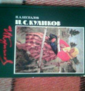 Книга, 1990г издан