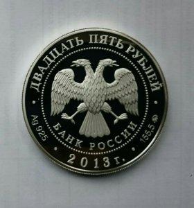 Монета серебро 925 проба