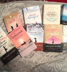 Вся серия книг Джоджо Мойес
