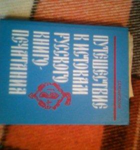 Книга, 1991г издан