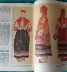 """КНИГА """"Русский народный костюм"""" отличный подарок"""