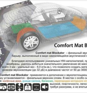 Comfort Mat Blokator