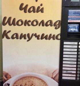 Кофейный аппарат sagoma h5