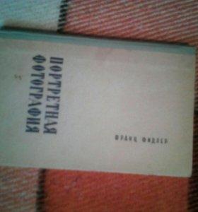 Книга, 1960г издан