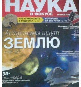 """Журнал """"Наука В Фокусе"""""""