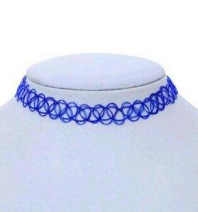 Чокер на шею ярко-синего цвета