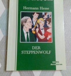 Немецкая литература