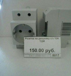 Розетка на Дин рейку 16А с/з TDM