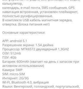 Смарт часы телефон ZC01