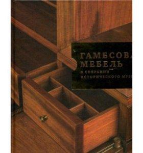 Гамбосова мебель в собрании исторического музея
