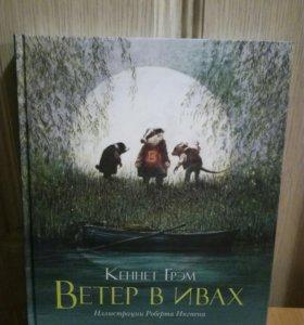 Книга, Ветер в ивах.