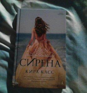 Книга. Кира Касс. Сирена.