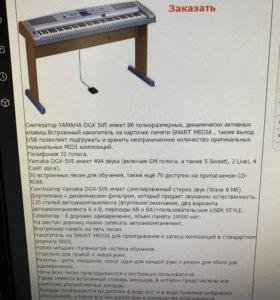 Синтезатор YAMAHA DGX-505