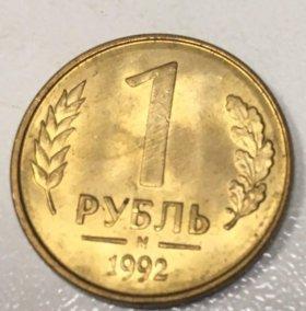 Монеты 1 рубль 1992