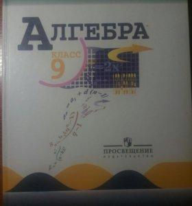 Аглебра 9 класс