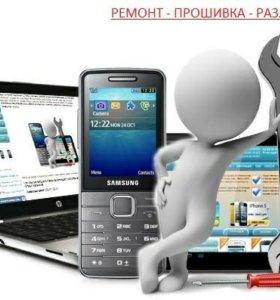 Ремонт смартфонов, планшетов, ноутбуков.
