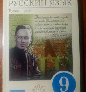 Русский язык. Русская речь. 9 класс.