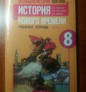 История Нового Времени. Рабочие тетради (2 части).