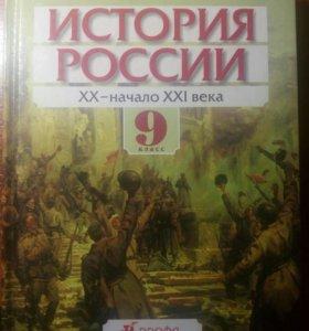 История России. 9 класс.