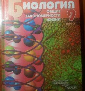 Биология. 9 класс.