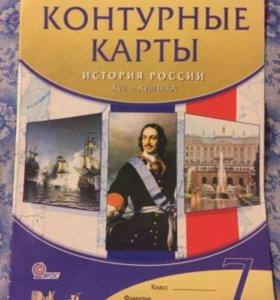 Контурные карты по истории России 7 класс
