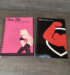Новые дневники тренировок