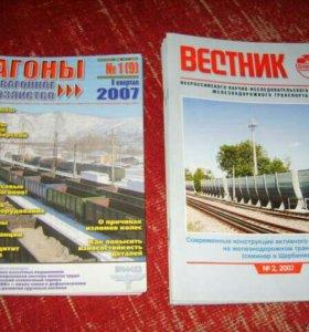 Журналы по железнодорожному транспорту