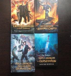 """Книги линейки """"приключения Перси Джексона"""""""