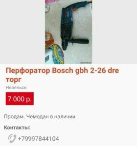 Перфоратор Bosch gbh 2-26 dre срочно
