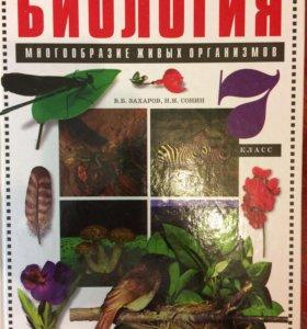 Биология многообразие живых организмов 7 класс