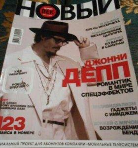 """Журнал """"Новый век 2000"""", ноябрь 2005 г"""