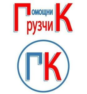 ГрузчиК-ПомощниК