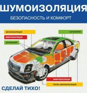 Виброизоляция авто не дорого