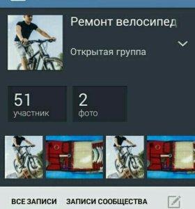 Ремонт велосипедов в Г. Северске