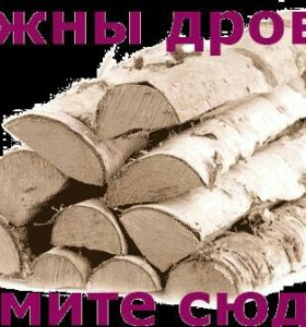 Газель ,дрова ,опил,глина