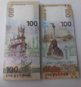 Банкнота Крым 100 руб