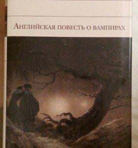 Новая книга о вампирах, фантастика