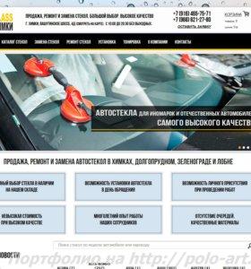 Создание и продвижение сайтов. Электрогорск