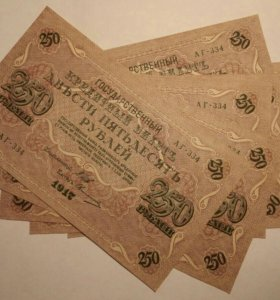 250 рублей Россия 1917 год.