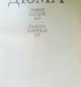 10 томов Александра Дюма