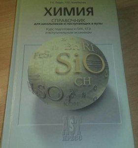 Справочник по химии для поступающих в вузы