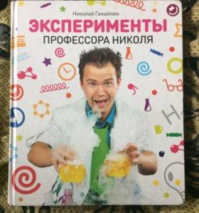 """Книга """"Эксперименты профессора Николя"""""""