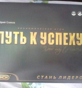 """Настольная игра """"Путь к успеху"""""""