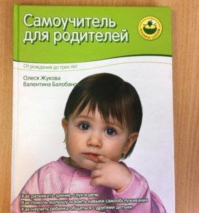 """Книга """"Самоучитель для родителей"""""""