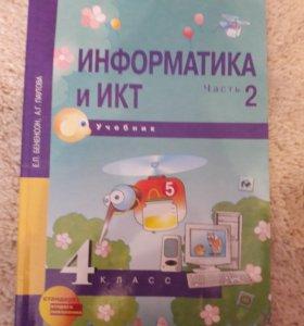 Информатика 2 часть 4 класс
