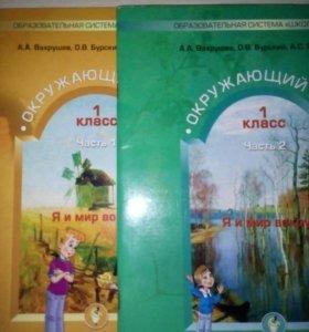 Учебники окружающий мир